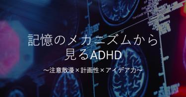 記憶からADHDの行動を考える 〜注意散漫×計画性×発想力〜