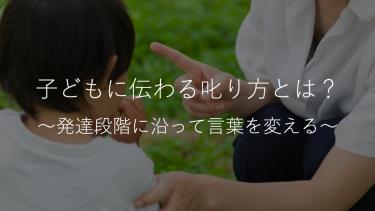 子どもに伝わる叱り方とは? 〜発達段階に沿って言葉を変える〜