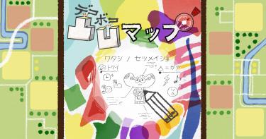 凸凹マップ!第2回【前編】発達障害体験談〜自分の取扱説明書〜