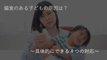 発達障害を抱える子は偏食が多い? 〜偏食の原因と10の対応〜