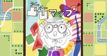 凸凹マップ!第4回【前編】発達障害体験談〜海外で居場所発見〜
